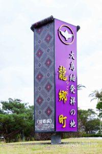 龍郷町役場前を通る際に必ず目にするタワー型広告看板
