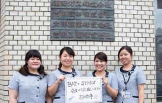 応援しています!横浜DeNAベイスターズ 写真