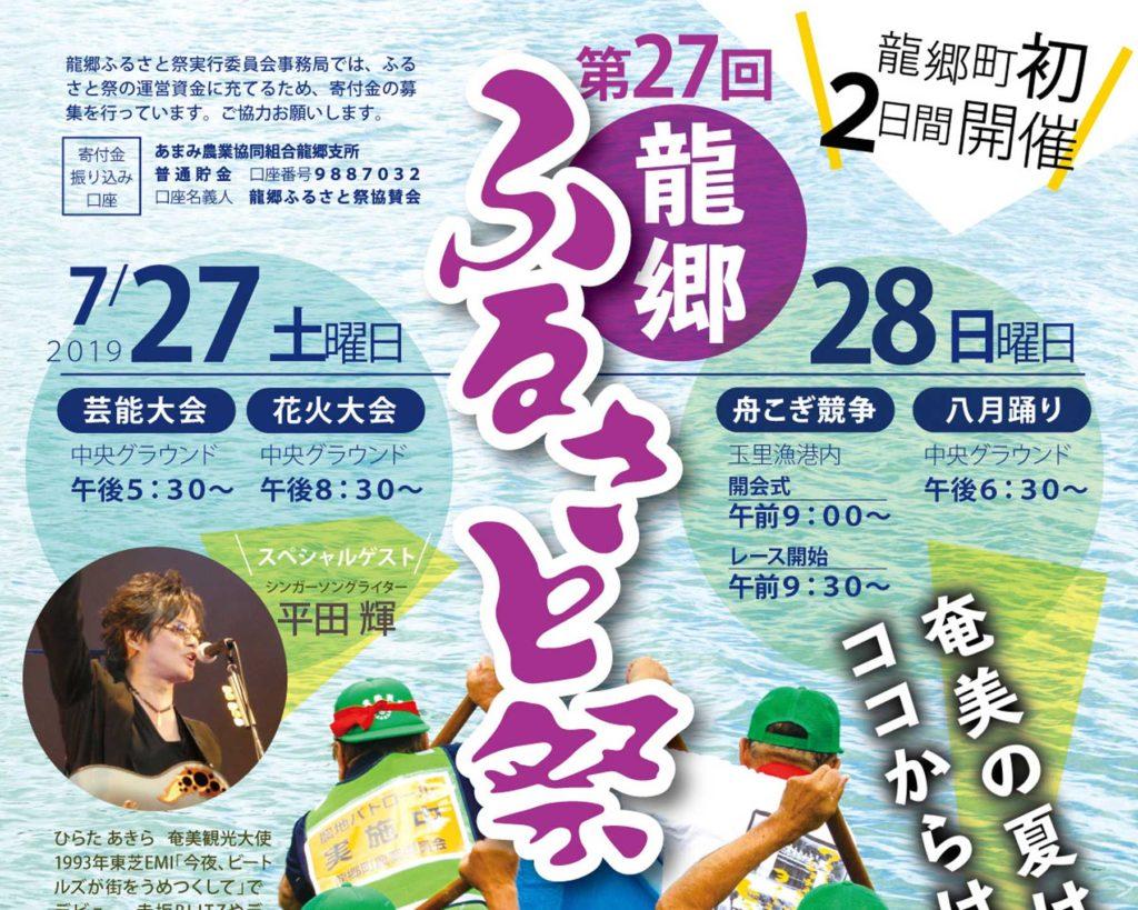 奄美大島 吉田商事 龍郷ふるさと祭り ポスター