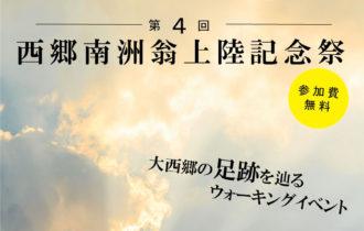 第4回 西郷南洲翁上陸記念祭 バナー