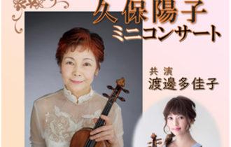 久保陽子ミニコンサートのお知らせ 吉田商事株式会社