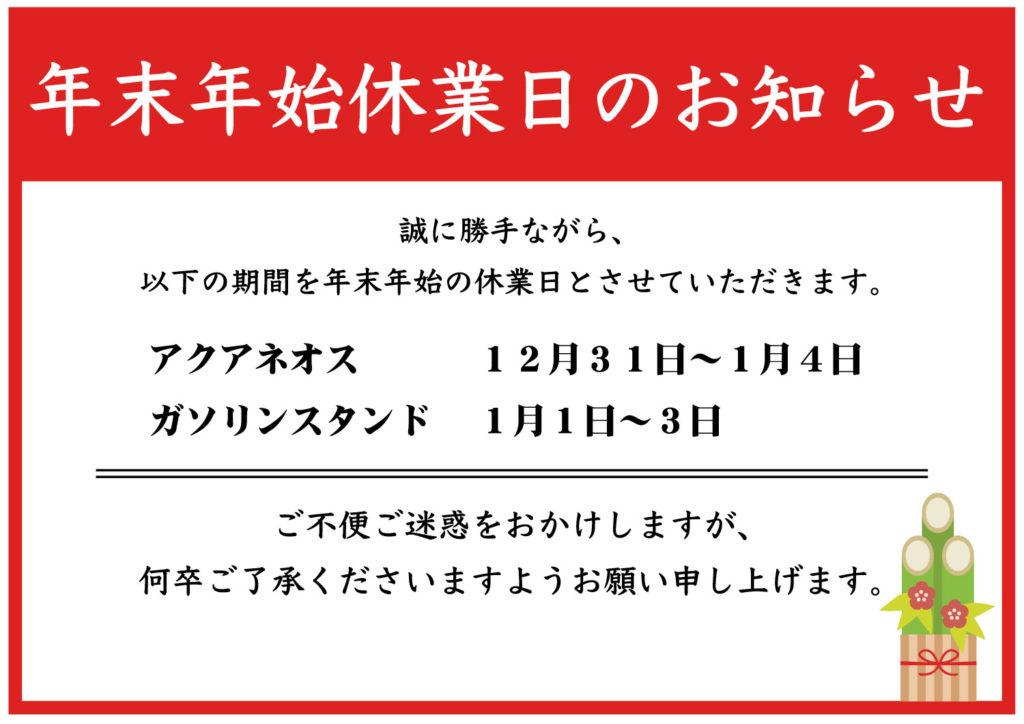 吉田商事年末年始休業日のお知らせ